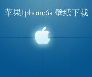 iPhone6s壁纸