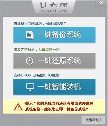 U大师一键备份还原系统官方版 v1.0.0 绿色版