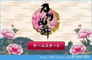 刀剑乱舞中文版图3