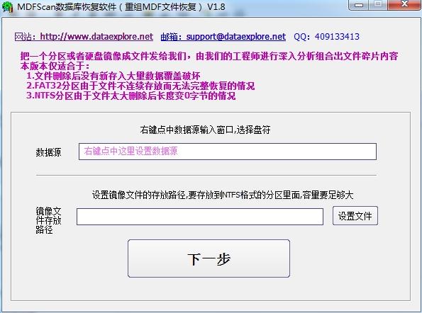 MDFScan数据库恢复软件官方版(重组MDF文件恢复) V1.9 绿色版