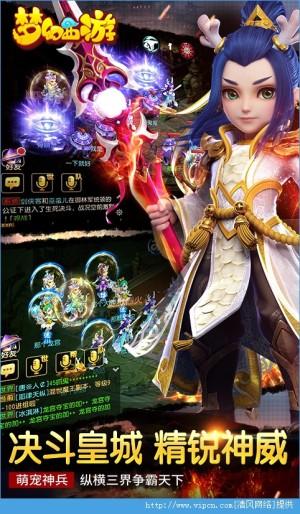 梦幻西游网易版图3
