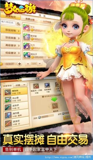 梦幻西游网易版图5
