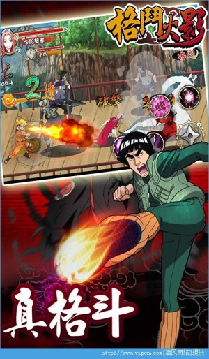 格斗火影九游版图1