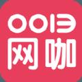 0013网咖app