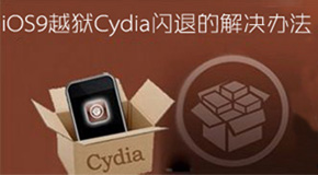 iOS9越狱后Cydia闪退怎么办?iOS9越狱后Cydia闪退解决方法[图]