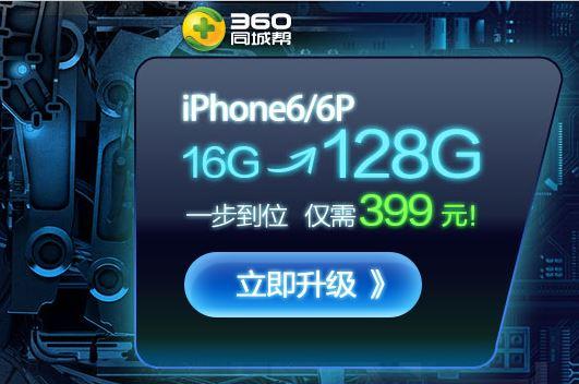 360iphone6内存升级服务是自营还是外包?安全可靠吗?[图]