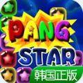 PangStar消灭星星韩国版