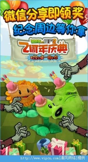植物大战僵尸2万圣节版图3