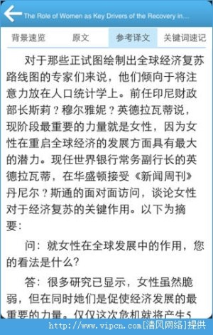 畅读英文报刊安卓版app图3
