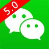 微信老版本5.0