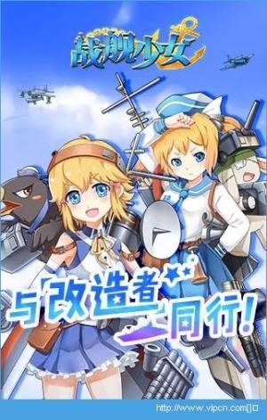 战舰少女R台服版图4
