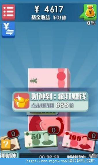 天天爱赚金安卓版游戏 v1.0