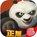 功夫熊猫官方正式版