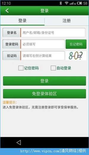 e保障中国人寿图3