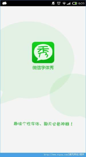 免费微信字体秀图3