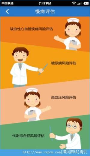 泰康医生安卓版图3