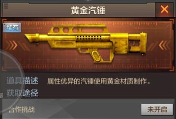 穿越火线枪战王者黄金气锤怎么样?黄金气锤详解[图]