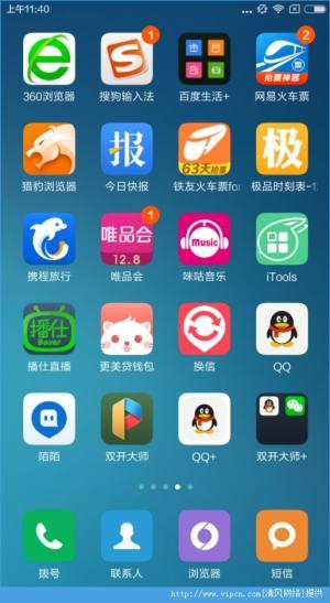 2015微信分身版最新图5