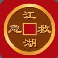 江湖救急app