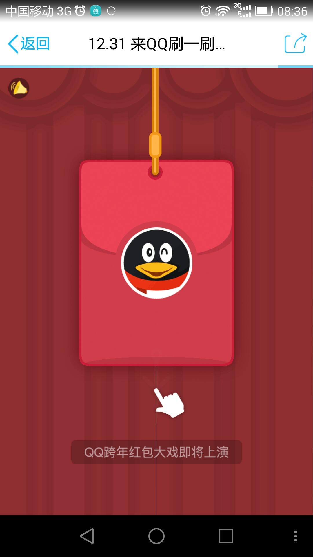 秒钱联合腾讯QQ跨年夜为用户发红包 12月31日20点30开抢[图]