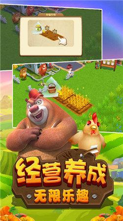 熊出没之熊大农场无限钻版图3