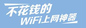 WiFi万能锁