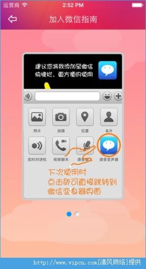 qq语音变声器app图1