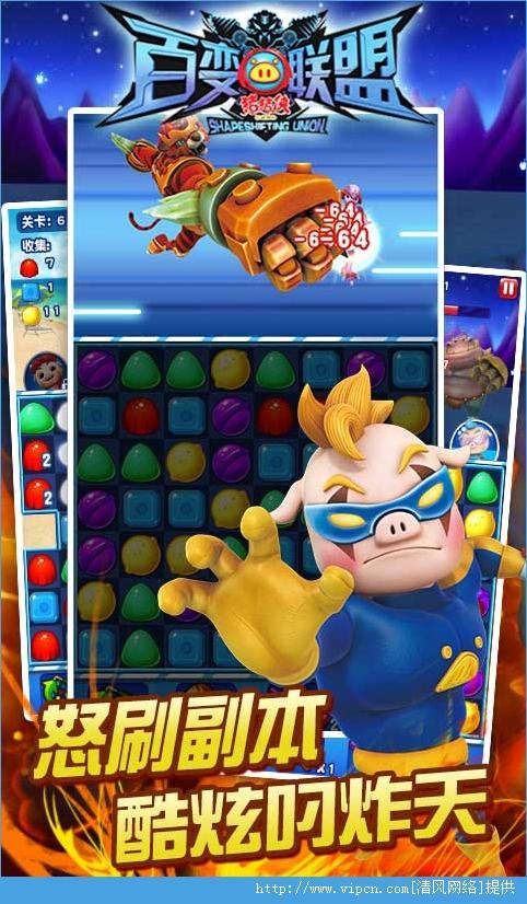 猪猪侠之百变联盟游戏安卓版 v1.8.3