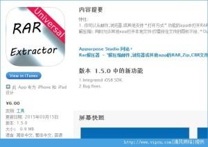rar解压器免费版app图1