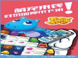 开心消消乐微信登录版游戏安卓版 v1.7