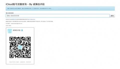 iCloud账号泄露查询:apple ID安全查询[多图]