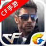 cf穿越火线永久雷神版手游 v1.0.70.300