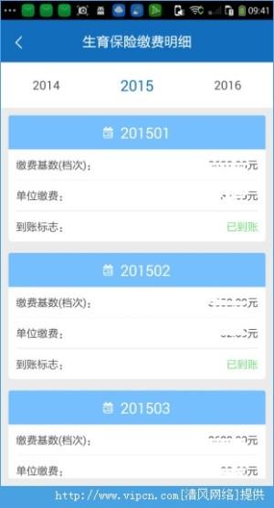 昆明人社通app图3