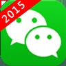 微信2015最新版