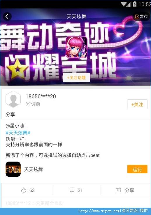 天天炫舞最新破解辅助 v9.7