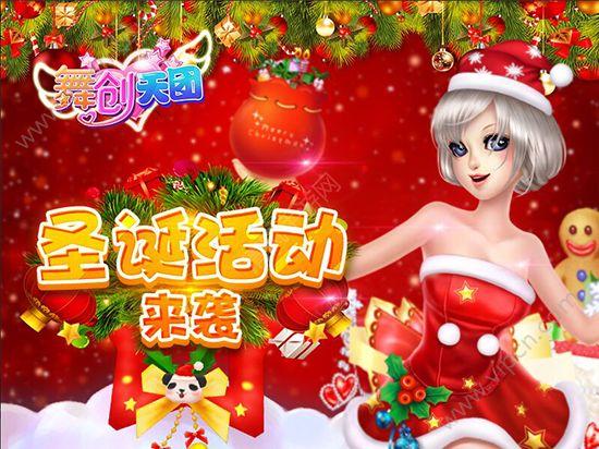 天天炫舞圣诞节活动分享:圣诞节活动有哪些?[多图]图片2