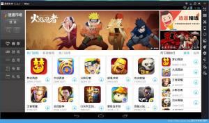 逍遥安卓模拟器iOS版图3