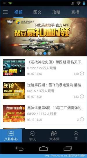 逆战助手官方app图3