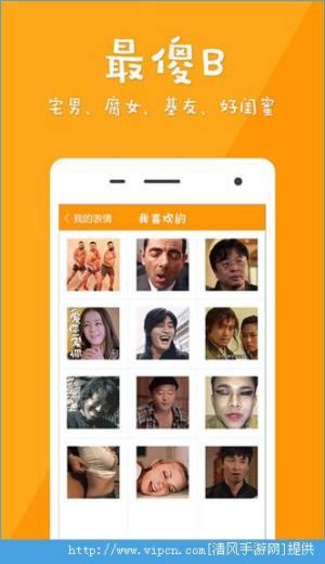 微信动态表情包搞笑图片图3