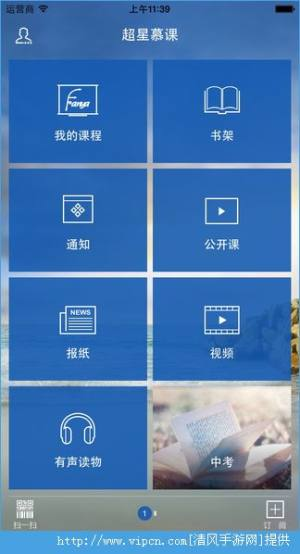 超星尔雅app图1