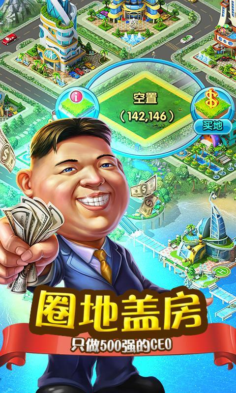 大富豪2商业大亨腾讯版图5