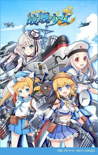 战舰少女R手机游戏 v3.7.0