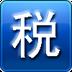 智慧税务app