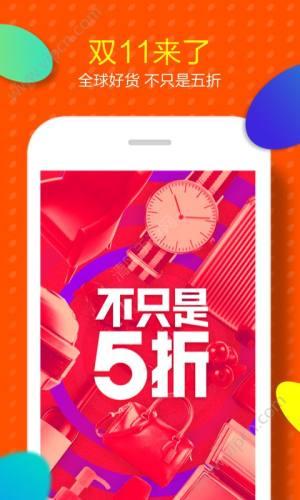 手机淘宝2015官方版图1