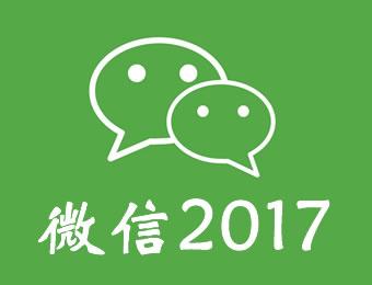微信2017