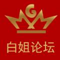 白姐论坛app手机版 v1.0.2