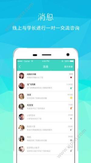 留学香港app图3