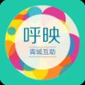 呼映社交app