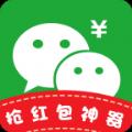 微信抢红包神器IOS版app v1.2