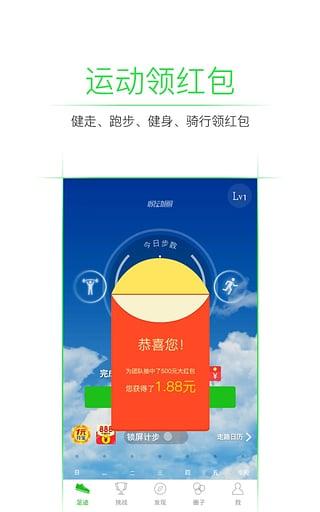 悦动圈软件app安卓版 v3.1.2.9.641